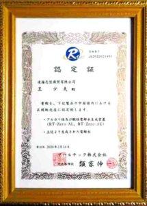 凌海志坚商贸有限公司と中国における販売取引契約を締結