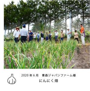 電解水農業 青森ジャパンファーム