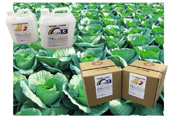 酸性電解水(電解次亜塩素酸水)は、特定農薬(特定防除資材)に指定されています