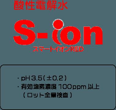 酸性電解水S-ion RED