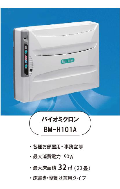 バイオミクロン BM-H101A