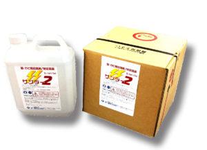 農業専用酸性電解水サンダー2
