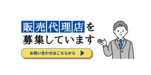 RT-Zero-AL 販売代理店募集中