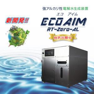 強アルカリ電解水生成装置ECO AIM