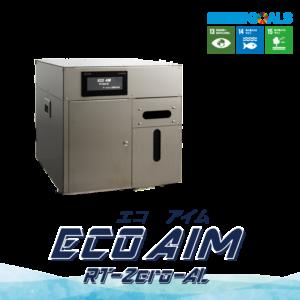 強アルカリ性電解水生成装置ECO AIM