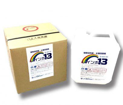 アルカリ性農業専用電解水レインボー13