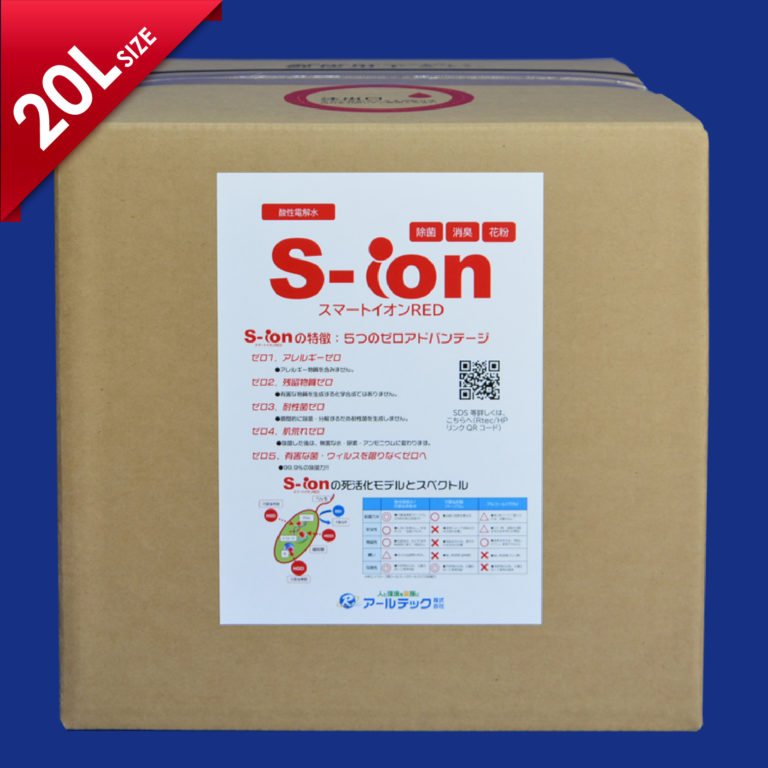 s-ion-red-20L