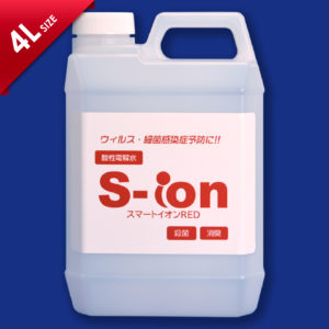 s-ion-red-4L